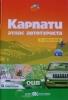 Karpaty, Ukrajina - atlas autoturisty 1:250 000