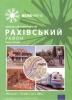 Rachivsky rajon, Zakarpatská oblast, Ukrajina - cyklomapa 1:70t