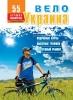 Velo Ukrajina - 55 nejlepších cyklotras - cykloprůvodce